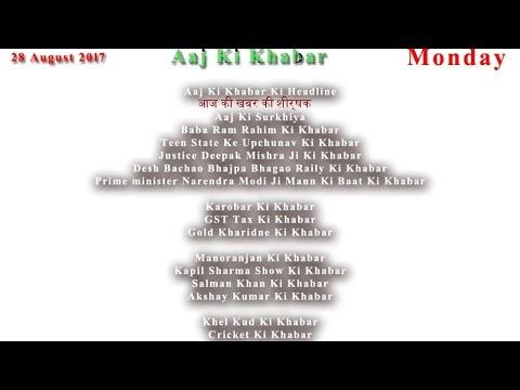 Aaj Ki Khabar 28 August 2017 Latest News in Hindi