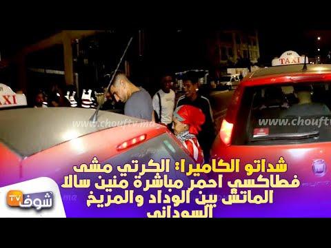 شداتو الكاميرا: الكرتي مشى فطاكسي احمر مباشرة منين سالا الماتش بين الوداد والمريخ السوداني