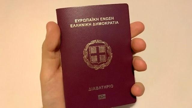Διαβατήρια: Αλλάζουν οι προϋποθέσεις χορήγησης – Περισσότεροι περιορισμοί για την έκδοσή τους