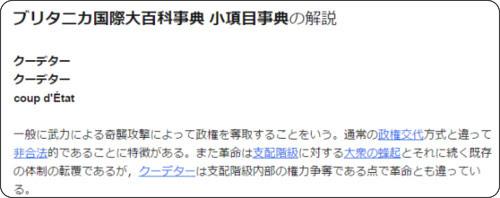 https://kotobank.jp/word/%E3%82%AF%E3%83%BC%E3%83%87%E3%82%BF%E3%83%BC-55624