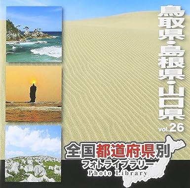 鳥取県写真ライブラリー - 鳥取県広報連絡協議会 カテゴリーで探す【有料写真】