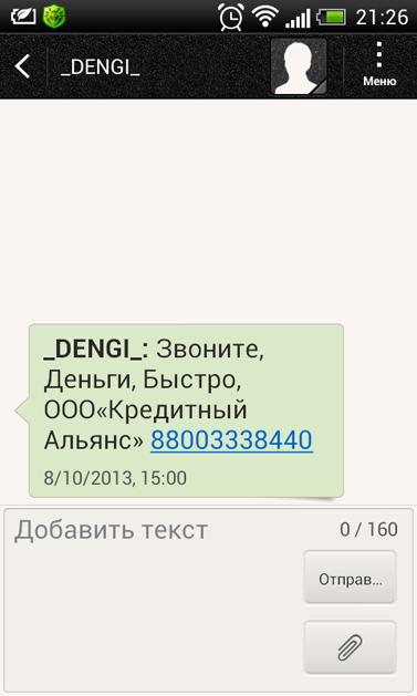 """_DENGI_: Звоните, Деньги, Быстро, ООО """"Кредитный Альянс"""" 88003338440"""