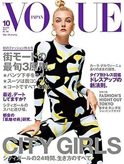 VOGUE JAPAN 2015年10月号