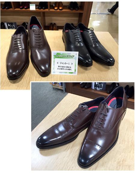 松菱フレッシャーズフェア 紳士靴 ジャンカーニ