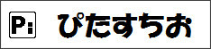 http://ara.moo.jp/pita/