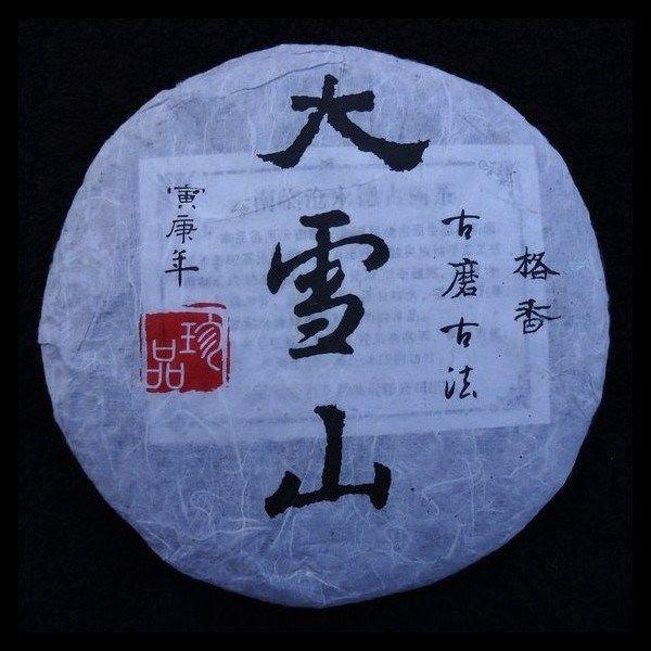 2010 Gexiang Daxueshan