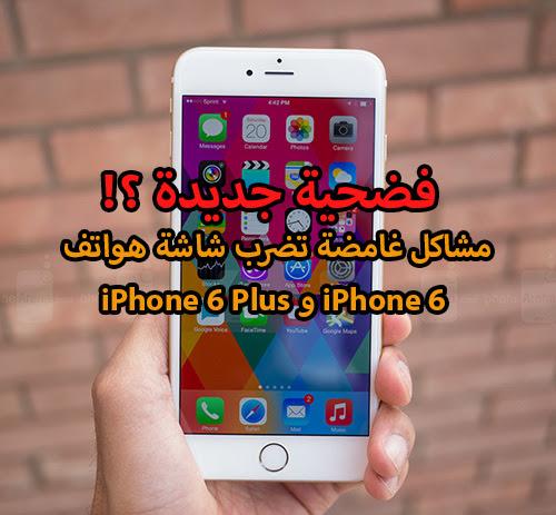 """""""أبل"""" تُطلق برنامجًا لإصلاح اعطال هاتف آيفون 6s الذي يصيب شاشة اللمس"""