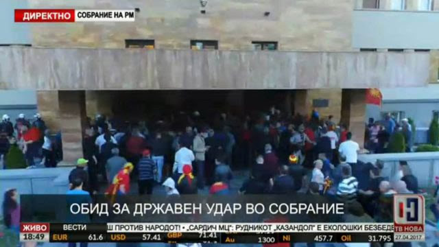 EKTAKTO: Διαλύονται τα Σκόπια – Εισβολή οπαδών του Γκρούεφσκι στη Βουλή – Ξυλοφόρτωσαν τον αρχηγό της αντιπολίτευσης - Εικόνα3