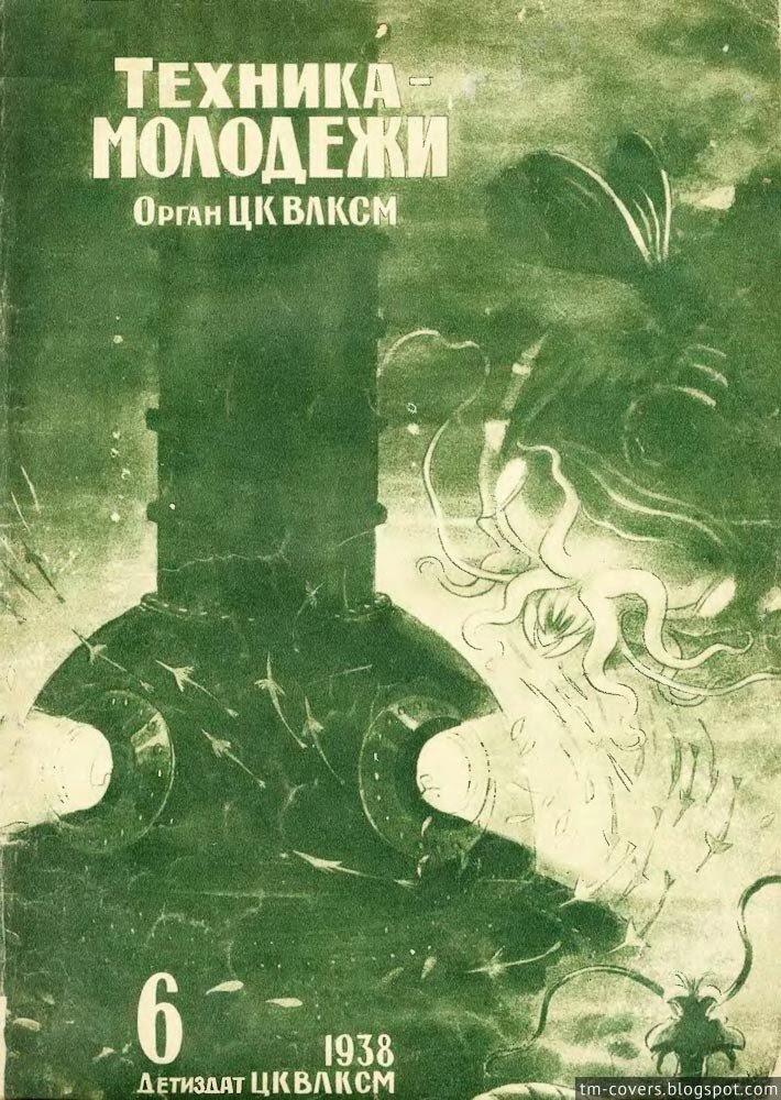 Техника — молодёжи, обложка, 1938 год №6