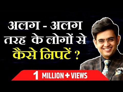 How to deal with different types of people ? SONU SHARMA