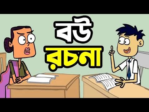 New Bangla Prank Video | Top Bangla Funny Dubbing | Boltu VS Madam Funny Video