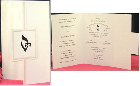 Orthodox Jewish Wedding: Hebrew Wedding Invitation Ideas