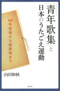 「青年歌集」と日本のうたごえ運動