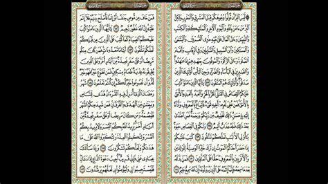al baqarah  sheikh sudais youtube