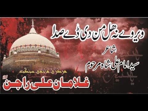 7 - Veer Vay Na HalMin Di dy Sada | Matmi Dasta Ali Rajan Sarkar r.a | Nohay 2016-17 |