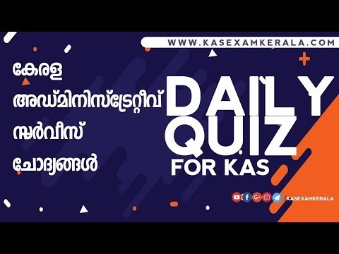 Watch Daily Quiz for Kerala Administrative Service | #9 | Practice Questions | Malayalam | Video