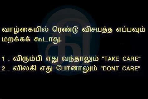 Islamic Quotes In Tamil Images