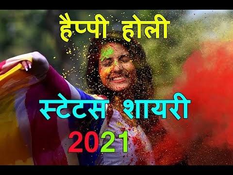 holi shayari | holi status in hindi | होली पर कुछ लाजवाब शायरी