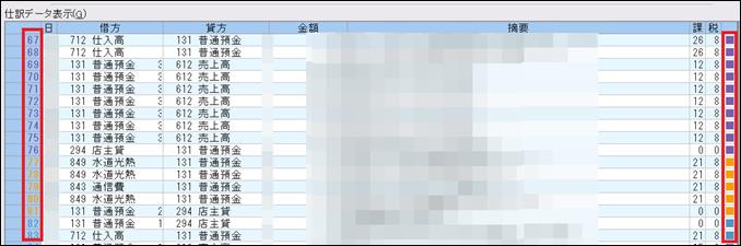 a00042_Freeway経理_インポート_17