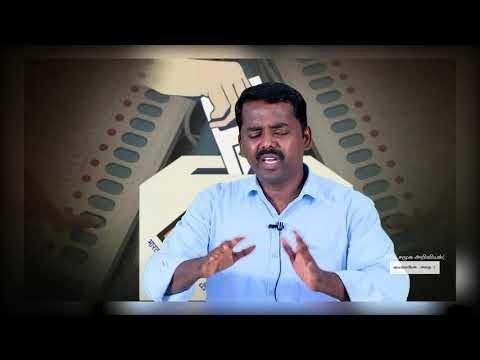 9th Social science தேர்தல் அரசியல் மற்றும் அழுத்தக்குழுக்கள்  அலகு 1 பகுதி 1 Kalvi TV