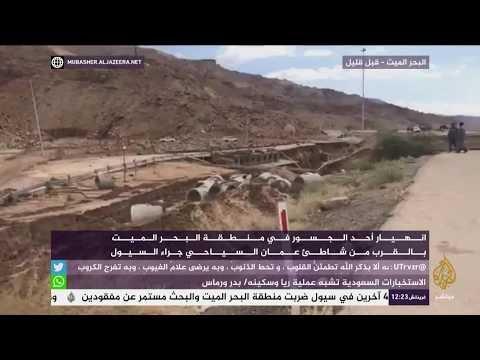 الجزيرة مباشر انهيار أحد الجسور في منطقة البحر الميت بسبب السيول