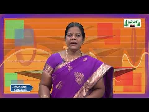 12th Commerce அத்தியாயம் 12 மனித வள மேலாண்மை அலகு 4  Kalvi TV