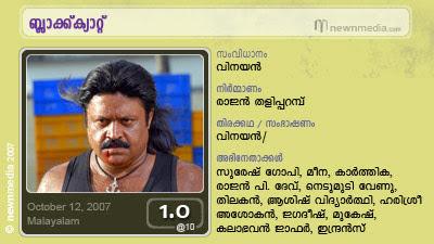 Black Cat, Blackcat, Vinayan, Suresh Gopi, Karthika, Meena, Nedumudi Venu, Rajan P. Dev, Mukesh, Thilakan, Ashish Vidyarthi, Eid, Navarathri, Pooja, Ramazan, October Release, Malayalam Movie Review, Film, Cinema.
