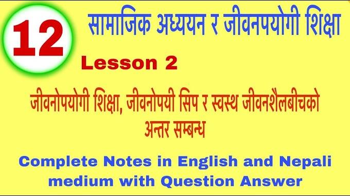 Class 12 Lesson:2 जीवनोपयोगी शिक्षा, जीवनोपयी सिप र स्वस्थ जीवनशैलबीचको अन्तर सम्बन्ध  Complete note With Solution in Both Medium