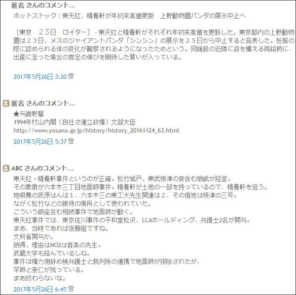 http://tokumei10.blogspot.com/2017/05/8181.html