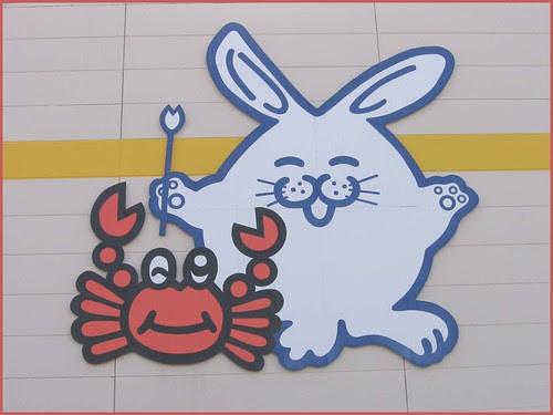 49 Tottori Crab Market