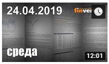 Новости экономики Финансовый прогноз (прогноз на сегодня)
