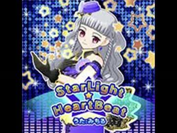 Starlightheartbeatプリパラうたみちる By Kotoko ゲーム動画