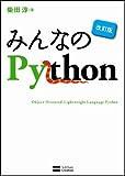 みんなのPython 改訂版(柴田 淳)