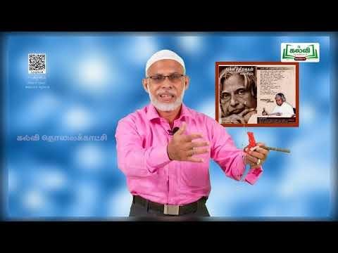 8th Science அண்டம் மற்றும் விண்வெளி அறிவியல் அலகு 8 பகுதி 1 Kalvi TV