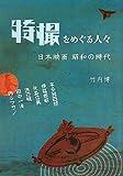 特撮をめぐる人々―日本映画昭和の時代