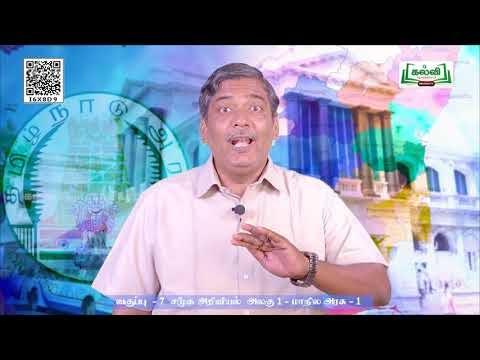 7th Social science மாநில அரசு - 1 பருவம் 2  பகுதி 1  Kalvi TV