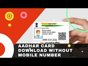 without mobile number aadhar card download 2019 | aadhar card download 2019 Technical Ani