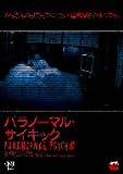 パラノーマル サイキック [DVD]