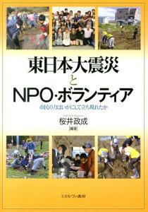 東日本大震災とNPO・ボランティア