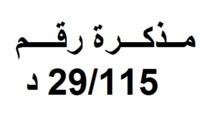 أداء مستحقات المشاركين في مرحلة إنجاز الإحصاء العام للسكان والسكنى