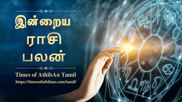 இன்றைய ராசிபலன் - ஜோதிடம் சமீபத்திய ஜோதிடம்….Today's horoscope - astrology latest astrology ….