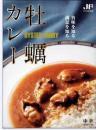 牡蠣カレー1