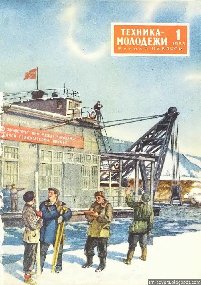 Техника — молодёжи, обложка, 1953 год №1