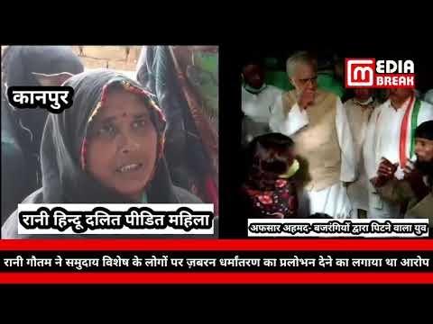 """""""कानपुर के धर्मांतरण प्रकरण में राजनीति जारी"""""""