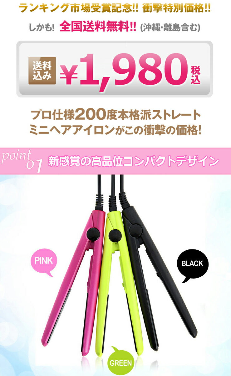 Amazon jp 売れ筋ランキング ヘアアイロン の中で最も人気
