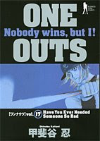 甲斐谷忍『ONE OUTS』(17巻)