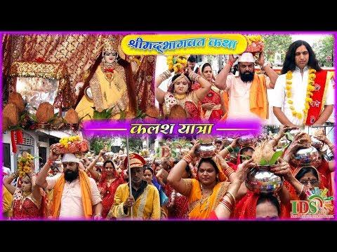Shrimad Bhagwat Katha || Kalash Yatra || Indore