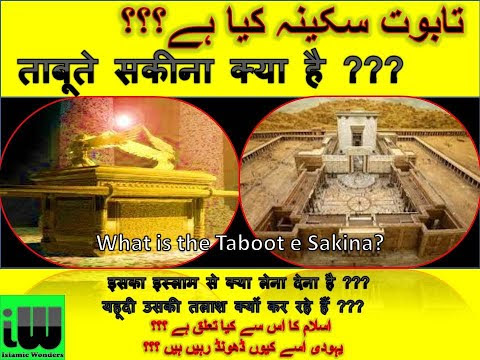 Taboote Sakina Kya hai? | Yahudi Taboote Sakina kyu Dhoond Rahe hain | Taboot e Sakina