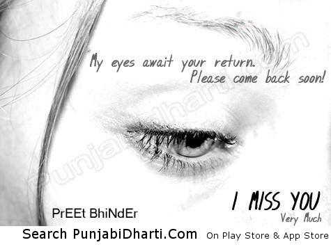 Please Come Back Soon Punjabidharticom