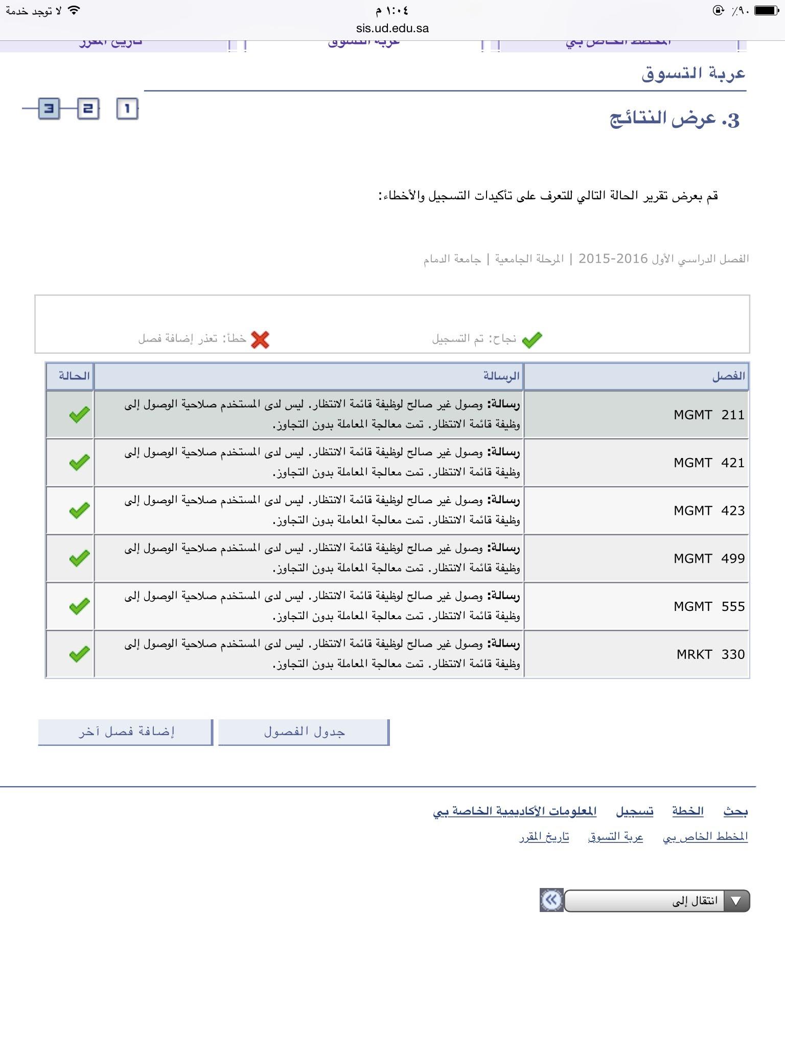 سجل الطلاب جامعة حفر الباطن Al Ilmu 12